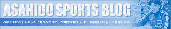 ASAHIDO SPORTS BLOG